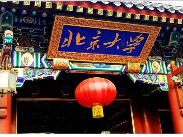 北京大学项目修建与我司达成建筑管道供需战略合作