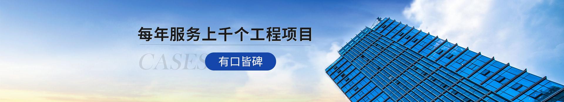 北京东宏东升 每年服务上千个工程项目