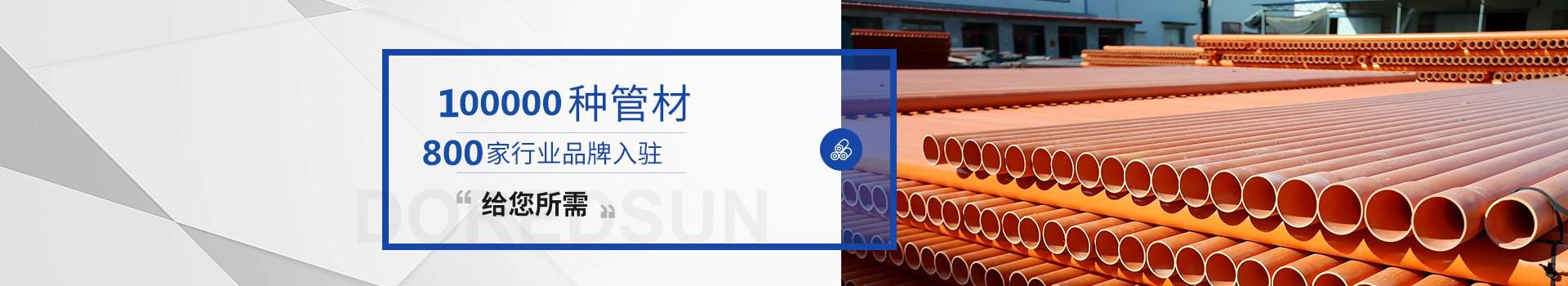 北京东宏东升:3万余种管材 31家行业品牌入驻