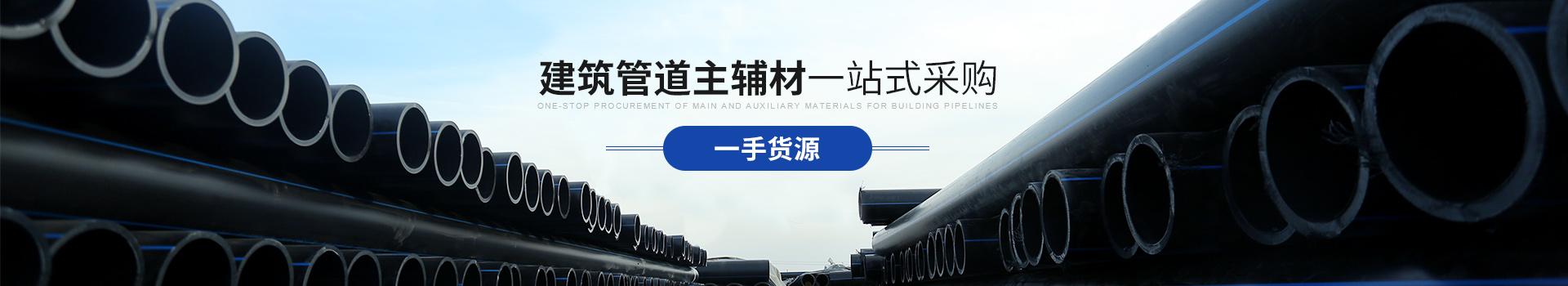 东宏东升:建筑管道主辅材 一站式采购