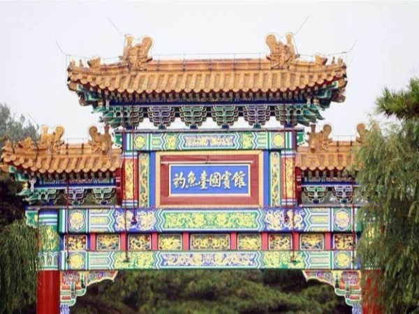 北京钓鱼台国宾馆项目修建与我司达成建筑管道供需战略合作