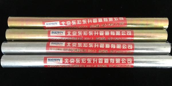北京穿线管厂家 北京穿线管生产厂家 北京jdg管厂家