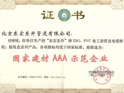 东宏东升:国家建材AAA示范企业