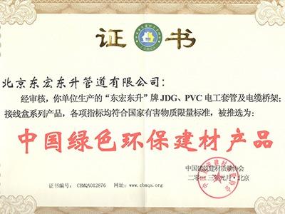 东宏东升:中国绿色环保建材产品